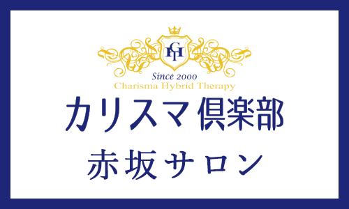 カリスマ倶楽部赤坂サロン
