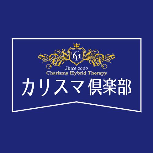 カリスマ倶楽部