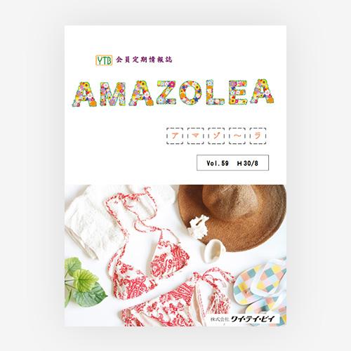 会員定期情報誌Amazolea