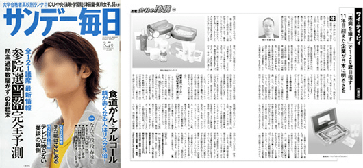 雑誌『サンデー毎日』の「会社の流儀」2010年3.7号掲載