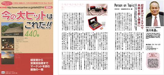 雑誌『ミスターパートナー』の2014年「題の業人を今の大ヒットはこれだ!!」