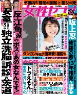 『女性セブン』2014年9月4日号