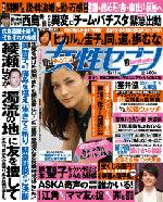 『女性セブン』2014年9月11日号
