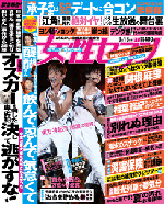 『女性セブン』2014年9月18日号