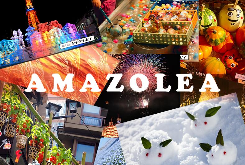 amazolea vol64